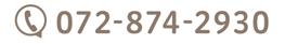 電話 072-874-2930